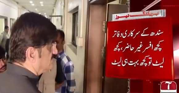 CM Murad Expresses Anger Over Absence Of Officers At Sindh Secretariat - Dismisses Several Officers
