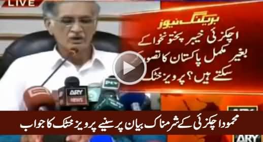CM Pervez Khattak Response on Mehmood Achakzai's Statement About KPK