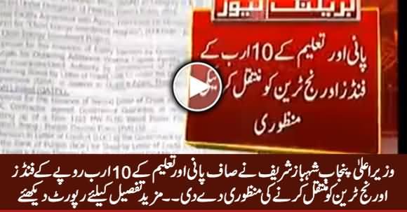 CM Punjab Shahbaz Sharif Approved Health & Education Funds (10 Billion) Transfer to Orange Train