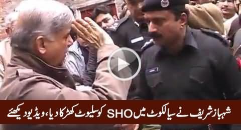 CM Punjab Shahbaz Sharif Salutes SHO in Sialkot, Exclusive Video