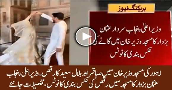 CM Punjab Takes Notice Of Saba Qamar & Bilal Saeed Dancing Video In Wazir Khan Mosque
