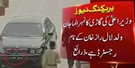 CM Punjab Usman Buzbar Caught with Fake Number Plate BMW