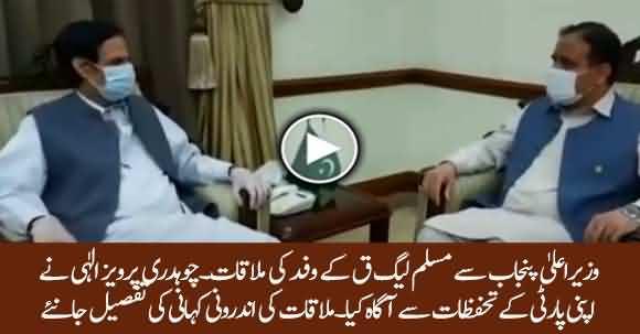 CM Punjab Usman Buzdar Meets With PMLQ Delegation - Watch Inside Story Of Meeting