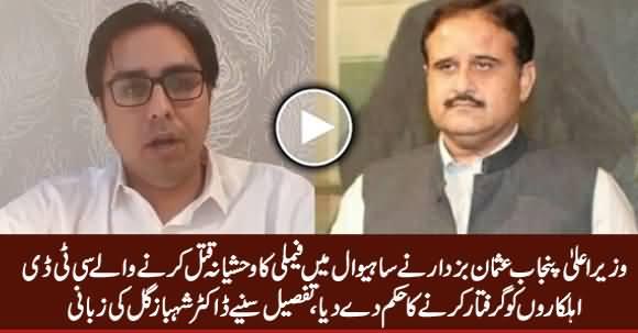 CM Punjab Usman Buzdar Ordered To Arrest CTD Officials Involved in Sahiwal Incident