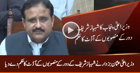 CM Punjab Usman Buzdar Orders to Audit of Projects in Punjab During Shahbaz Sharif's Tenure
