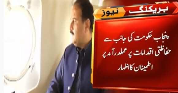 CM Punjab Usman Buzdar Takes Aerial View Of Lahore Amid Coronavirus Lockdown
