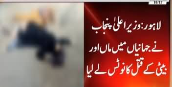 CM Punjab Usman Buzdar Takes Notice of Mother-Daughter Murder in Jehanian