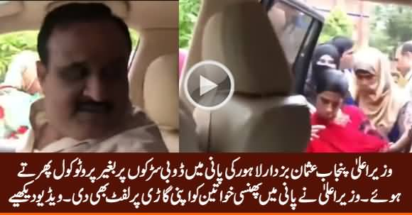 CM Punjab Usman Buzdar Without Protocol on Road After Heavy Rain Gives Lift to Women in His Car