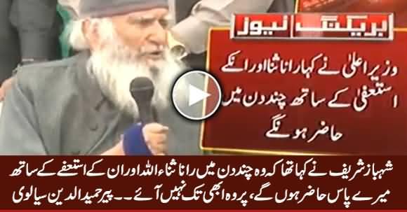 CM Shahbaz Sharif Ne Mujh Se Kia Huwa Wada Pora Nahi Kia - Peer Hameed ud Din Sialvi