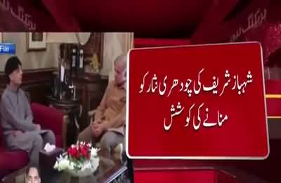 CM Punjab ShAhbaz Sharfi Meets Chaudhry Nisar