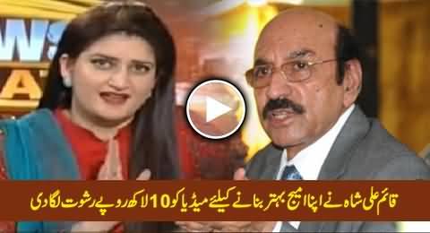 CM Sindh Qaim Ali Shah Bribed (Rs 1 Million) Media To Talk In Favor Of Him