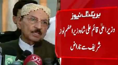 Cm Sindh Qaim Ali Shah Once Again Angry On PM Nawaz Sharif