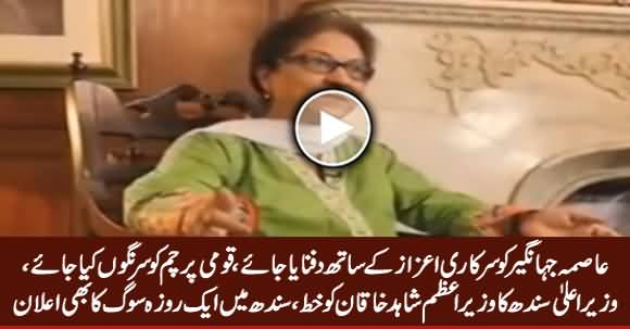 CM Sindh Requests Federal Govt to Give Asma Jahangir A State Funeral