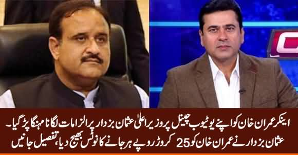 CM Usman Buzdar Sends Defamation Notice (Rs. 25 Crore) to Anchor Imran Khan