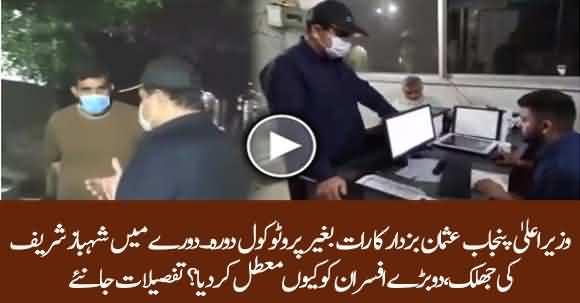 CM Usman Buzdar Sudden Visit In Lahore, Suspends Two Officers
