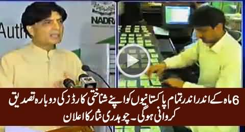 CNIC Verification Will Be Done in Next Six Months - Chaudhry Nisar