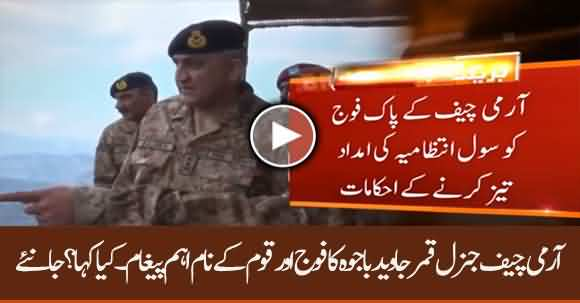 COAS Gen Qamar Javed Bajwa's Important Message To Nation