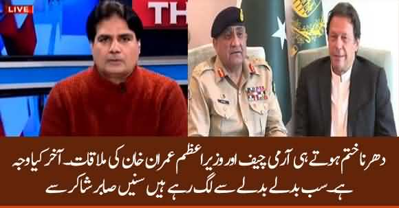 COAS Qamar Bawja Meets PM Imran Khan At Bani Gala Just After Azadi March - Sabir Shakir Analysis