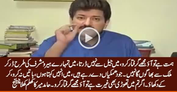 Come On, Show Some Courage And Arrest Me - Hamid Mir's Open Challenge