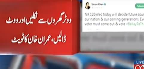 Come Out of Your Homes and Vote - Imran Khan's Message to NA-120 Voters