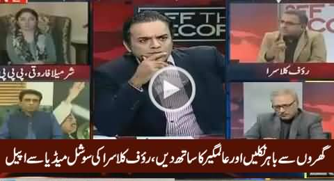 Come Out From Your Homes & Help Alamgir Khan - Rauf Klasra to Social Media of Karachi