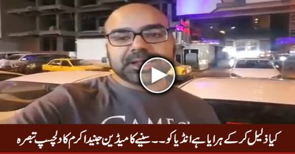 Comedian Junaid Akram Interesting Comments On India's Defeat By Pakistan