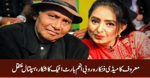 Comedy Actress Rubi Anam Shifted To Hospital After Severe Heart Attack