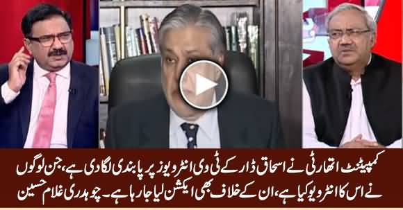 Competent Authority Has Barred Tv Channels From Interviewing Ishaq Dar - Ch. Ghulam Hussain