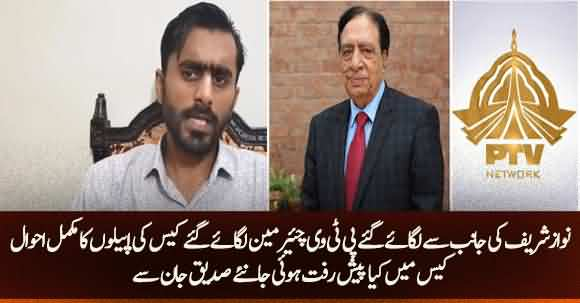 Complete Details  And Analysis Of Ata Ul Haq Qasmi's Case In Supreme Court By Siddique Jaan