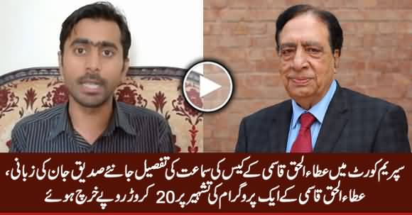 Complete Details of Atta Ul Haq Qasmi's Case Hearing in SC by Siddique Jan