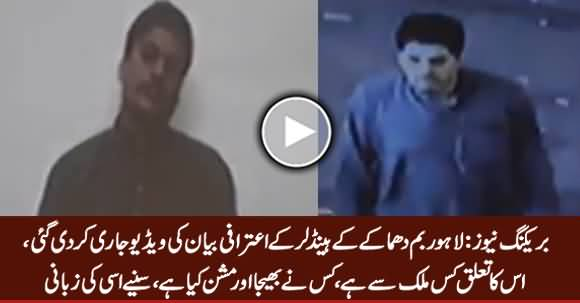 Confessional Statement of Lahore Suicide Bomber Handler, Exclusive Video