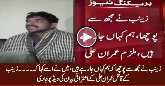 Confessional Video Of Zainab's Kil-ler Imran Ali Released