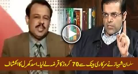 Conflict of Interest: Salman Shahbaz Got Rs. 70 Crore Loan From Govt Bank - Asad Kharal