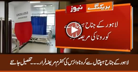 Confirmed Corona Patient Runs Away From Lahore's Jinnah Hospital