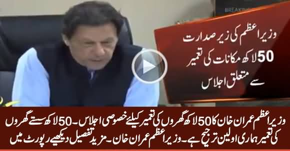 Construction of 50 Lac Low-Price Houses Is Our First Priority - PM Imran Khan