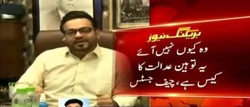 Contempt case: Aamir Liaquat fined for failing to appear before court