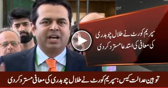 Contempt Case: Supreme Court Rejects Talal Chaudhry's Apology