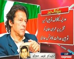 Contempt of Court on Imran Khan: Supreme Court Summoned Imran Khan on 2nd August