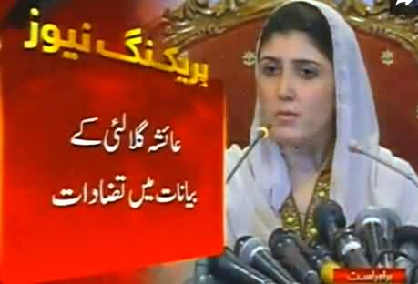 Contradictions in Ayesha Gulalai's Press Conference