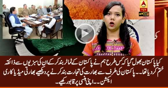 Control Your Laugh And See Indian Media Reaction Over Ban by Pakistan on Trade with India