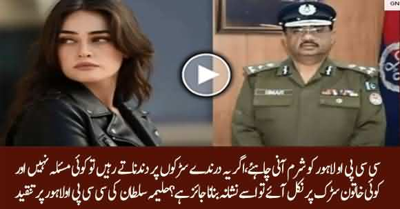 Controversial Statement Of CCPO Lahore, Ertugrul Actress Halima Sultan Bashes CCPO