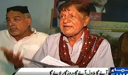 Copying PTI Style, PPP Also Hires DJ Butt, Listen His New Song For Bilawal Zardari