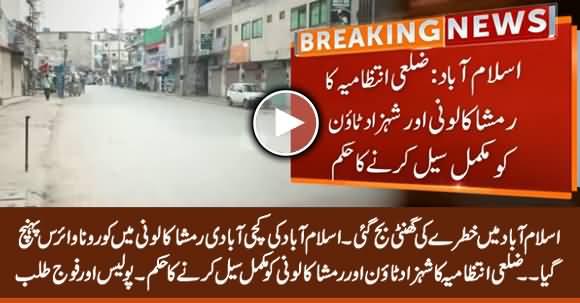Corona Reached Rimsha Colony & Shehzad Town (Islamabad), Police & Army Seal Entire Areas