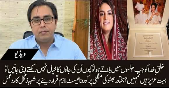 Corona Test Is Necessary For The Participants of Bakhtawar's Engagement - Shahbaz Gill Response