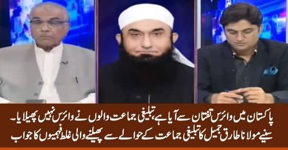 Coronavirus Came in Pakistan From Taftan, Tableeghi Jamat Didn't Spread It - Maulana Tariq Jameel