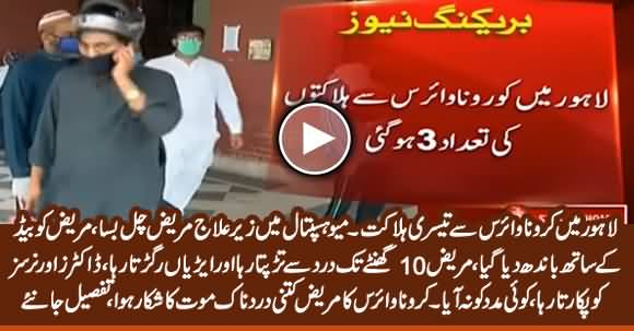 Coronavirus Patient Died Very Painful Death in Mayo Hospital Lahore
