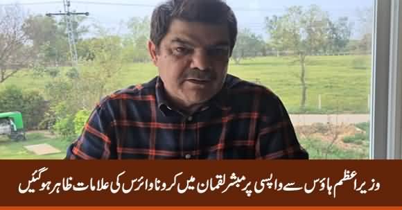 Coronavirus Symptoms Appeared in Mubashir Luqman After He Returned From PM House