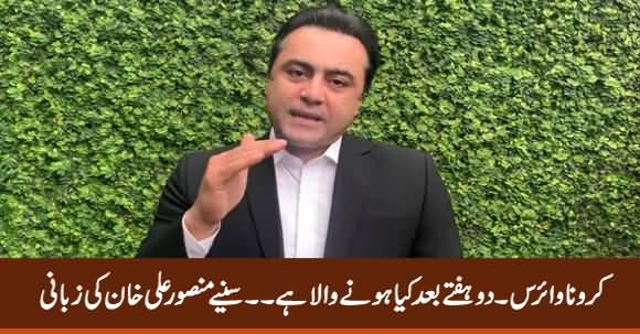 Coronavirus: What Is Going To Happen After Two Weeks - Mansoor Ali Khan Reveals
