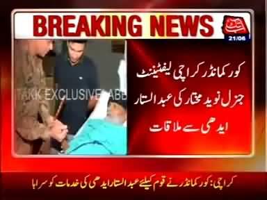 Corps Commander Karachi Meets Abdul Sattar Edhi & Inquires His Health