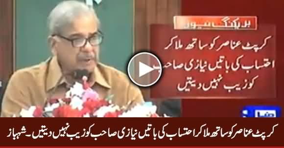 Corrupt Anasir Ko Sath Mila Ker Ehtisab Ki Batien Niazi Sahb Ko Zaib Nahi Deti - Shahbaz Sharif